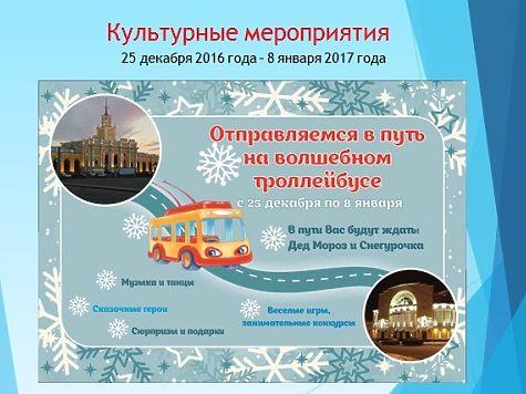 Поулицам Ярославля впраздники будет ездить «Волшебный троллейбус»