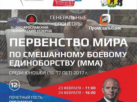 ВЯрославль напервенство мира приедет легендарный боец Федор Емельяненко