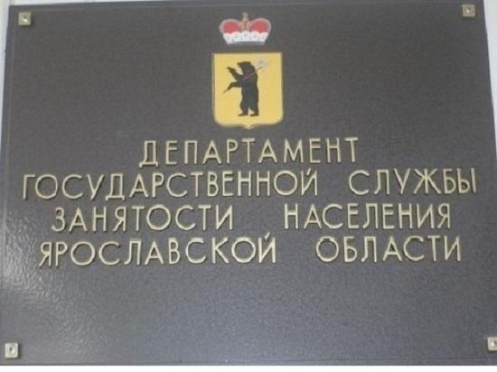 Ситуация на регистрируемом рынке труда Ярославской области в январе-марте 2017 года