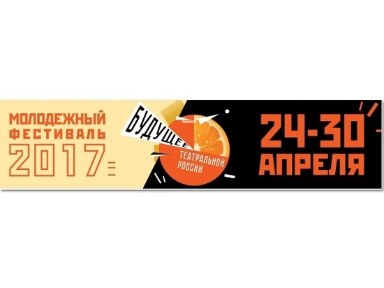 ВЯрославле стартовал фестиваль студенческих театров «Будущее театральной России»