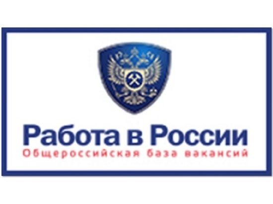 Портал «Работа в России» - незаменимый помощник для тех,  кто ищет работу и работников