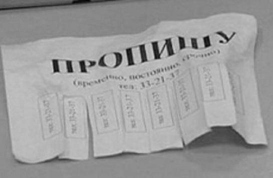 Жительница Твери нелегально зарегистрировала иностранцев всвоей квартире
