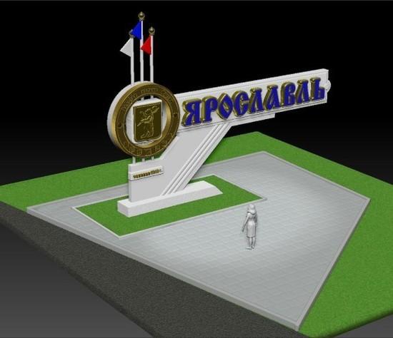 Знак города навъезде вЯрославль поменяют нановый