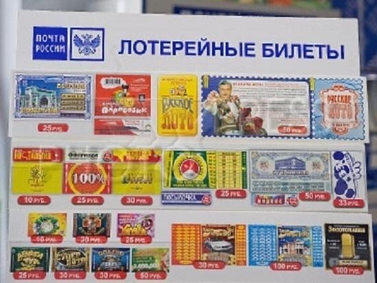 lotereynie-bileti-na-pochte-rossii-otzivi