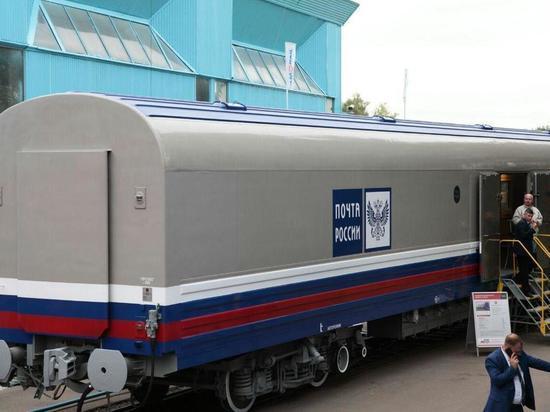 Парк подвижного состава Почты России пополнится 45 новыми вагонами производства Тверского вагоностроительного завода