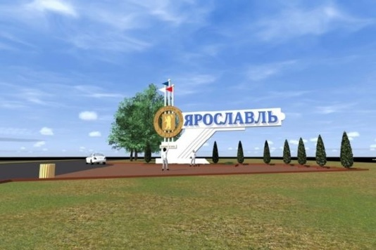 Дмитрий Миронов: «Установка новейшей стелы навъезде вЯрославль остановлена»