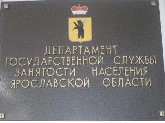Ситуация на регистрируемом рынке труда Ярославской области  в январе-сентябре 2017 года