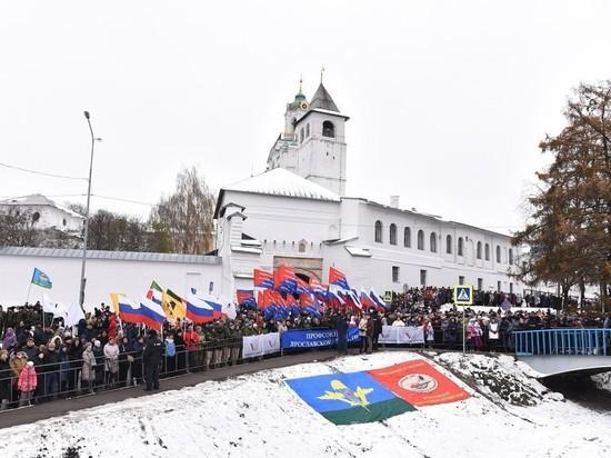 В Ярославле отметили День народного единства