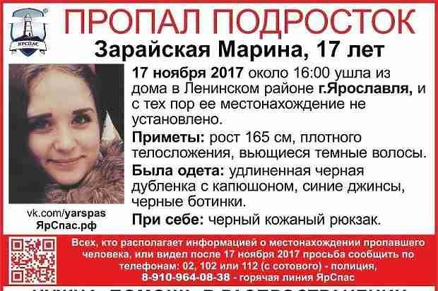 Молодая девушка пропала вЯрославле