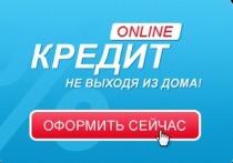 В Ярославле 60% клиентов онлайн - микрозаймов мужчины