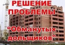 Объекты ярославских проблемных застройщиков могут отдать региональным властям