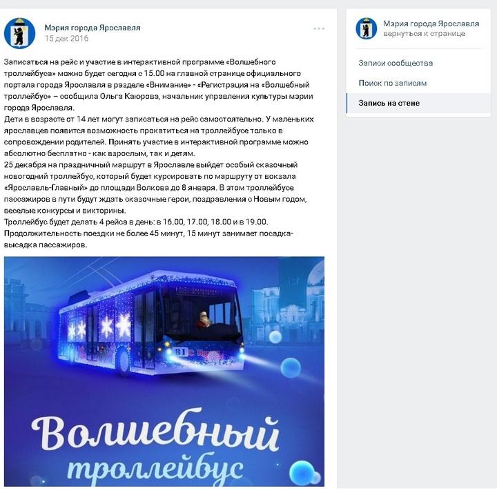 Поулицам Ярославля пустят музыкальные трамваи иавтобусы