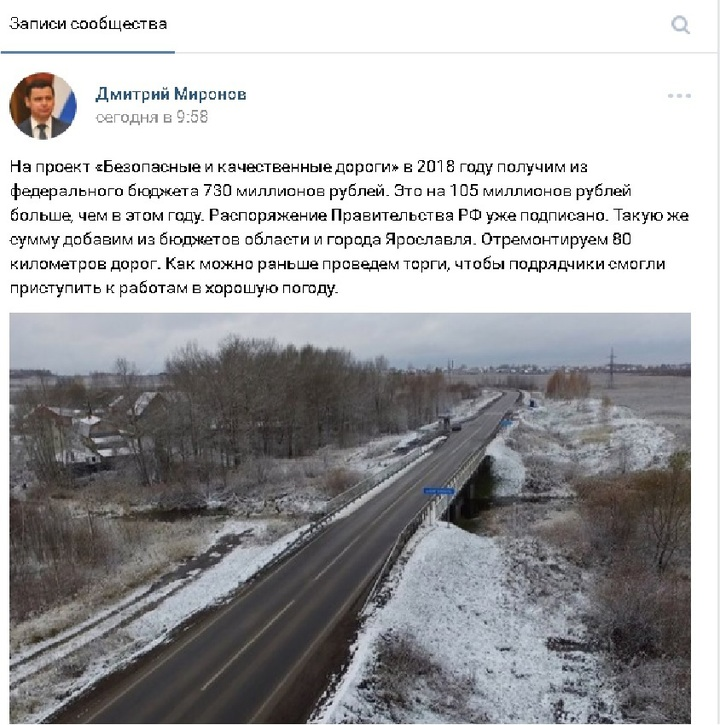 Ярославская область в2018г наремонт дорог получит 730 млн руб