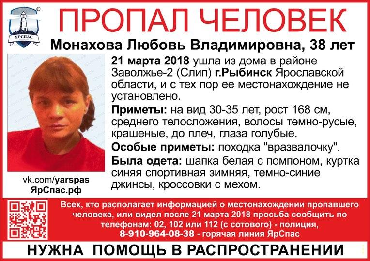 ВРыбинске неделю ищут женщину с своеобразной походкой